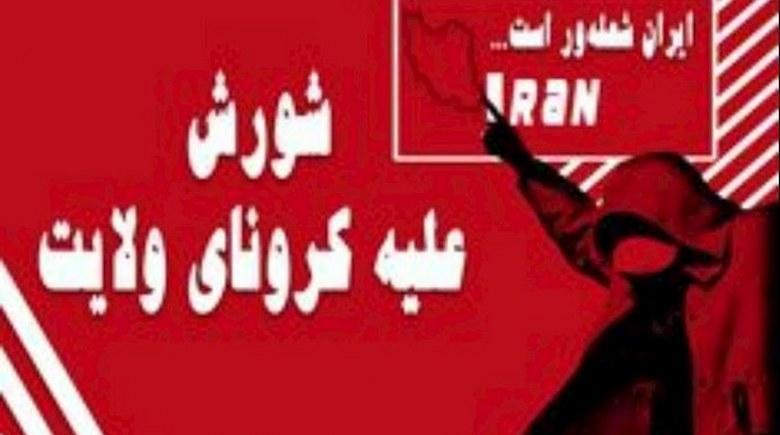 مقاومت ایران؛ صدای پر پژواک