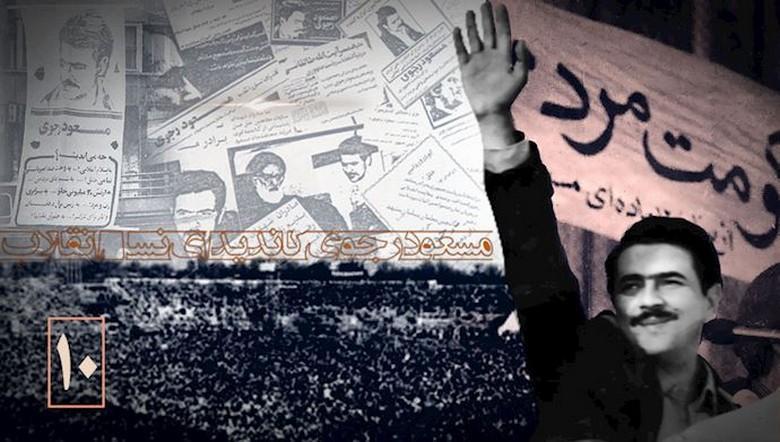 مسعود رجوی و انتخابات ریاستجمهوری در سال ۵۸ (۱۰) عهدشکنی رسواییبرانگیز خمینی در ماجرای انتخابات