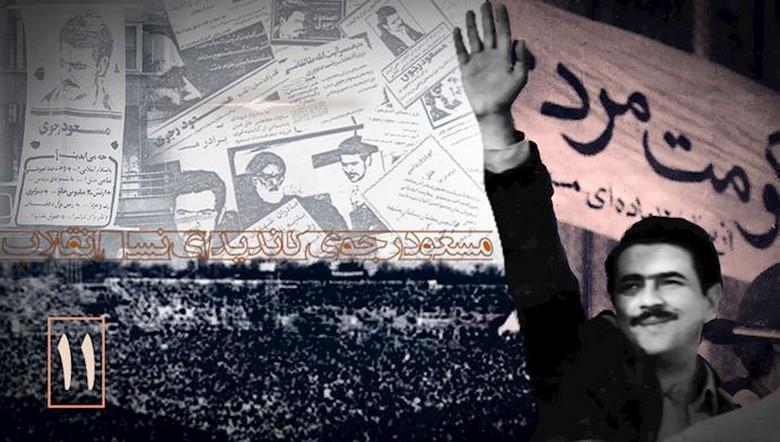 مسعود رجوی و نخستین انتخابات ریاستجمهوری در سال ۵۸(۱۱) نقضعهد خمینی