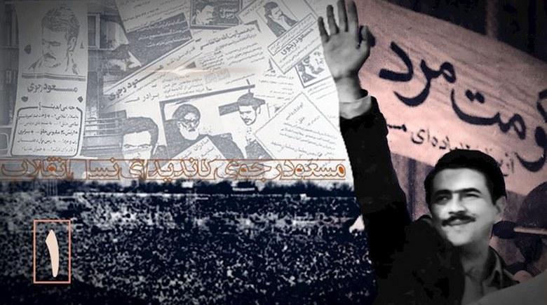 مسعود رجوی و اولین انتخابات ریاستجمهوری در سال ۵۸ (۱) بیش از یک قرن تکاپو در قفای آزادی