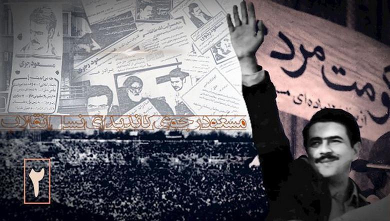 مسعود رجوی و اولین انتخابات ریاستجمهوری در سال ۵۸ (۲) نخستین مرزبندی با خمینی