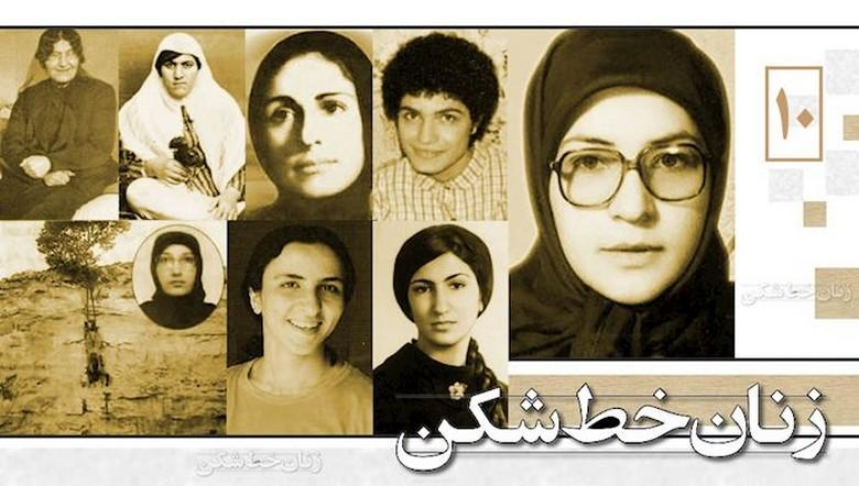 زنان خطشکن (۱۰) مجموعه نوشتههایی بهمناسبت روز جهانی زن(۸مارس)