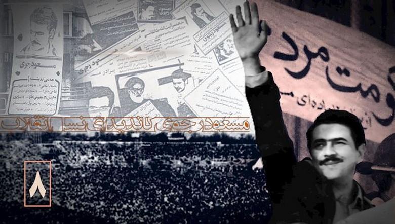 مسعود رجوی و نخستین انتخابات ریاستجمهوری در سال ۵۸(۸)