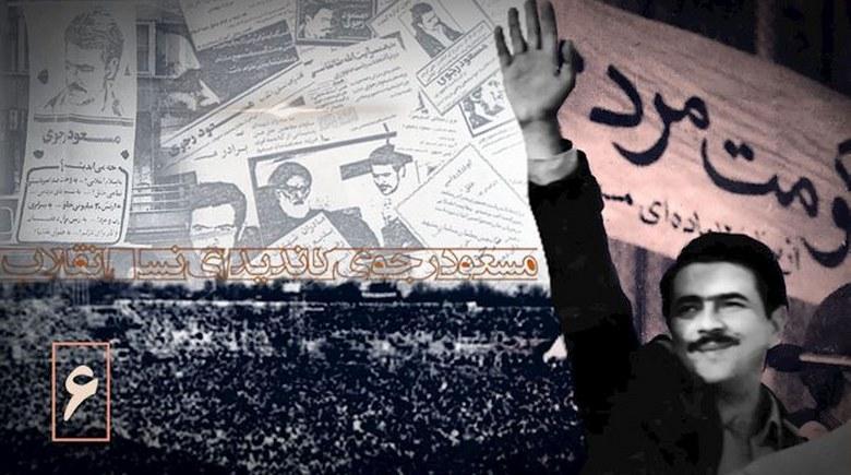 مسعود رجوی و انتخابات ریاستجمهوری در سال ۵۸ (۶) کارنامه ۱۱ماهه خمینی و ضرورت وحدت نیروها