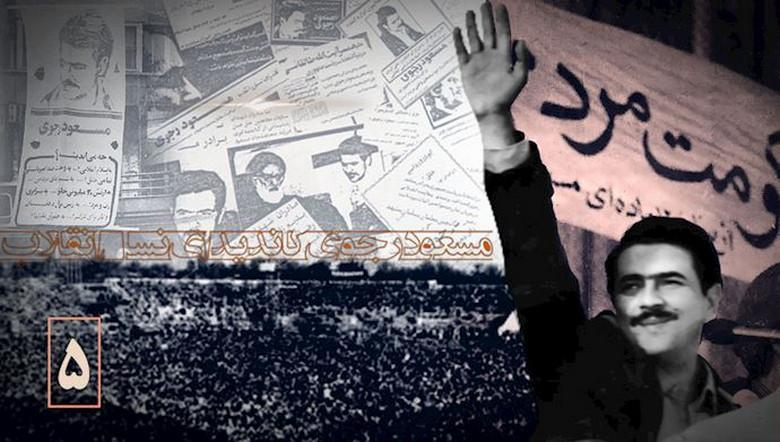 مسعود رجوی و اولین انتخابات ریاستجمهوری در سال ۵۸ (۵) مجلس خبرگان؛ کلاهبرداری بزرگ خمینی