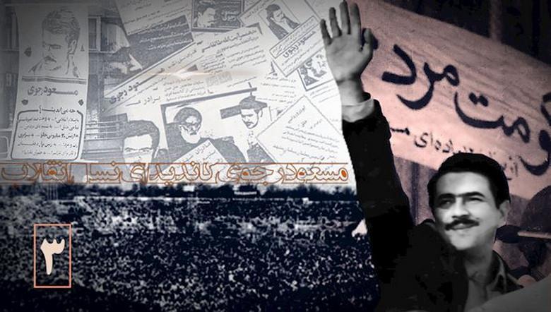 مسعود رجوی و اولین انتخابات ریاستجمهوری در سال ۵۸ (۳) خمینی و سرکوب آزادیها و آزادیخواهان