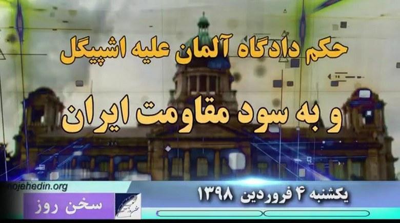 حکم دادگاه آلمان علیه اشپیگل و به سود مقاومت ایران