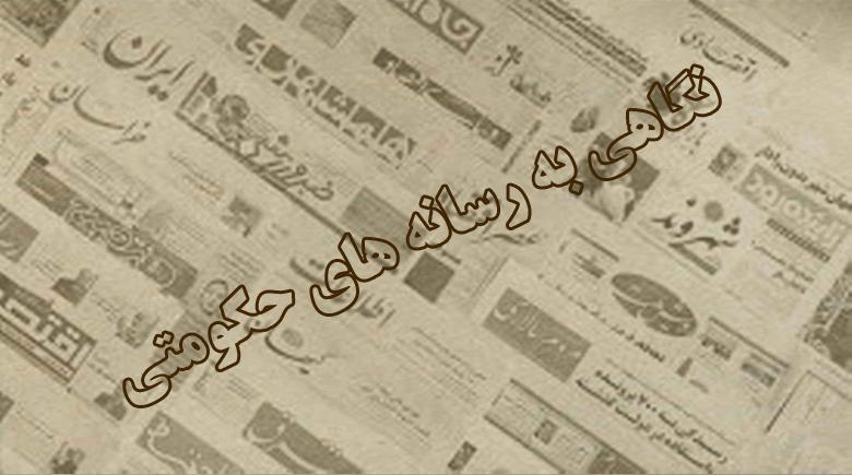 مروری بر رسانههای حکومتی - دوشنبه ۲۹مهر۹۸