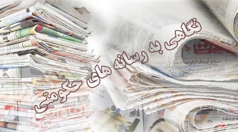 مروری بر رسانههای حکومتی - دوشنبه ۱۸فروردین ۹۹